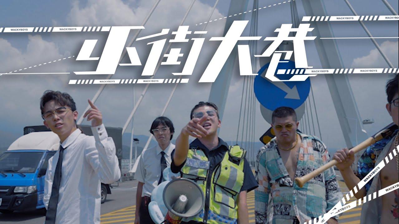 反骨男孩【小街大巷】Official MV|WACKYBOYS|臺北市政府交通局指導|