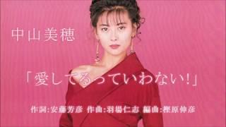 20枚目のシングル。フジテレビ系ドラマ『すてきな片想い』主題歌。 美穂...