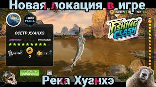 Новое место ловли Река Хуанхэ игровой процесс Fishing Clash Реальная рыбалка