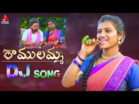 SUPER HIT Telangana Folk Songs   Ramulamma FULL DJ Song    Private Album   Amulya DJ Songs