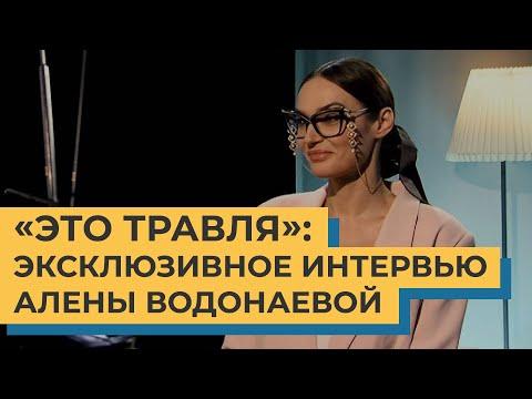 Интервью Алены Водонаевой, которую унижают на ТВ из-за несогласия с реформами Путина