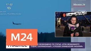 Смотреть видео Угрозы жизни пассажиров самолета Сургут – Москва нет - Москва 24 онлайн