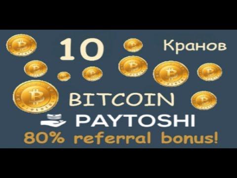 Десять минутных Bitcoin кранов 80% рефералка платят на Paytoshi