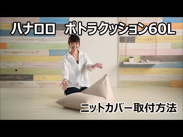 【ハナロロ】ポトラクッション60L ニットカバー取り付け方法 【hanalolo】