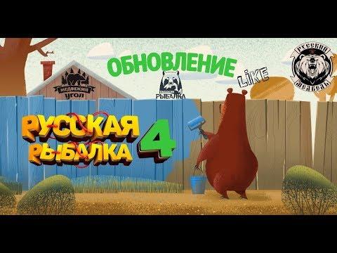 19-00 Турнир Обновление Русской Рыбалки 4 !!Russian Fishing 4 ! РР4 - Duration: 2:27:34.