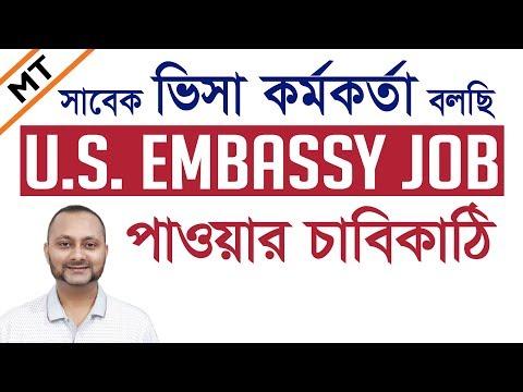 U.S. Embassy তে জব পাওয়ার সহজ উপায়! | HOW TO GET A JOB IN U.S. EMBASSY!