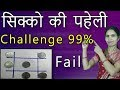 Coin Puzzle in Hindi | Tricks | With Answers | With Solution | Coin Magic Tricks |