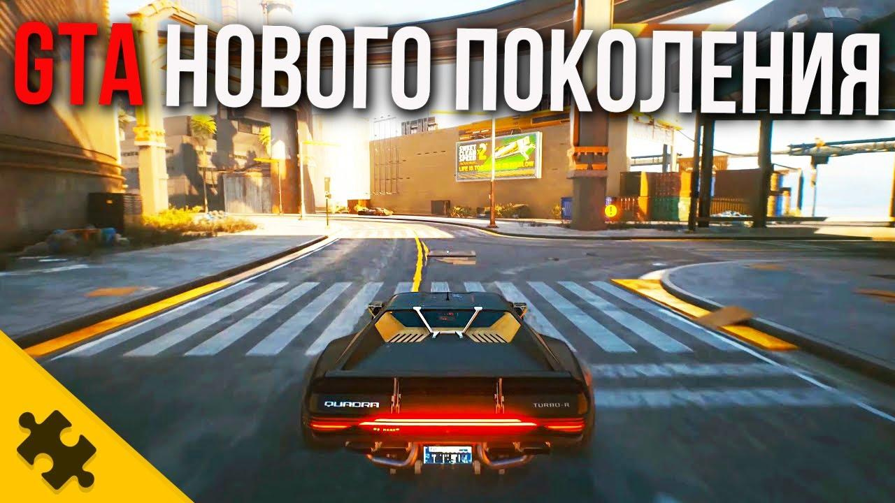 CYBERPUNK 2077- геймплей как ГТА ТАЧКИ, ТЮНИНГ, РАЗРУШЕНИЯ, МОТОЦИКЛЫ. Сильверхэнд / Геймплей ОБЗОР
