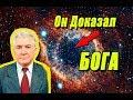 """Он доказал Бога!!! Смотреть всем!!! Профессор Валитов:""""Бог существует"""""""