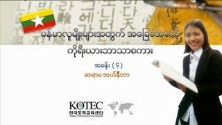 [Korean] Korean for Myanmarese