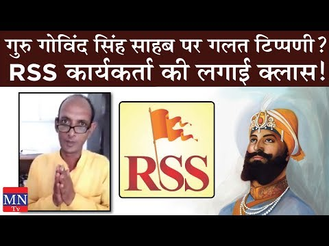 RSS Activist Post Wrong Things About Guru Govind Saheb, Sikh Youth Taught the Lesson | MNTv