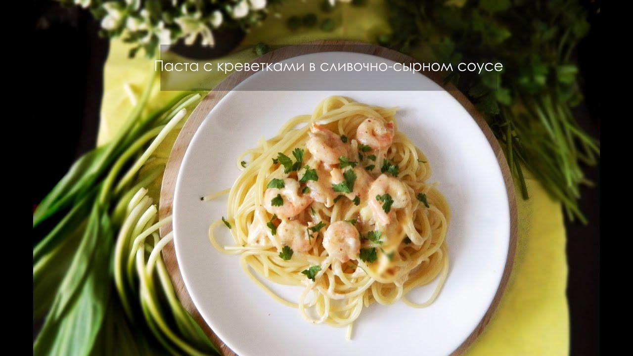 Спагетти (паста) с креветками в сливочно-сырном соусе