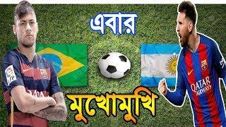 ব্রাজিল-আর্জেন্টিনা মুখোমুখি হতে পারে সেমিফাইনালে || argentina vs brazil russia 2018 bangla