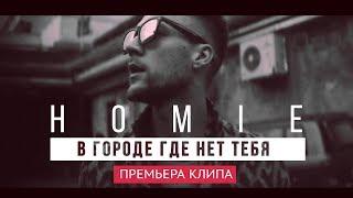 Смотреть клип Homie - В Городе Где Нет Тебя