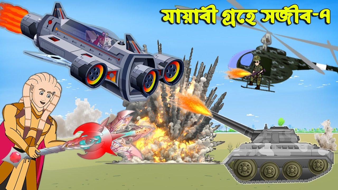 মায়াবী গ্রহে সজীব - ৭   Sajib Er Nagin Ma   সজীবের নাগিন মা ৩৬   Bangla Cartoon   Chander Buri
