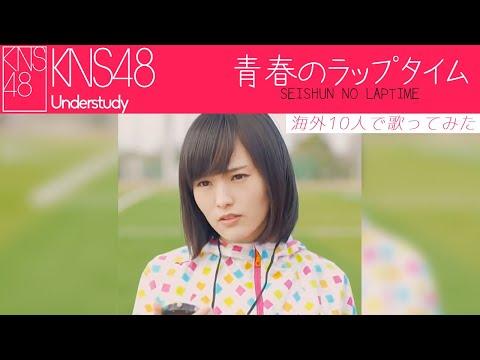 《海外10人で歌ってみた》【KNS48】 「青春のラップタイム」 - Seishun no Laptime «7th Single B-side»