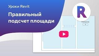 Правильный подсчет площади в Revit в местах ниш и проемов | Уроки Revit