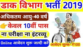 India Post Recruitment 2019   India Post Bharti 2019 GDS 5476   India Post GDS Vacancy 2019