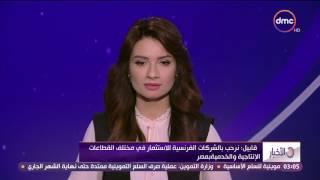 الأخبار - قابيل: نرحب بالشركات الفرنسية للإستثمار في مختلف القطاعات الإنتاجية والخدمية في مصر