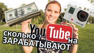 СКОЛЬКО ЗАРАБАТЫВАЮТ НА YouTube - 50000 ПОДПИСЧИКОВ ЗА ГОД