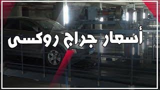 فيديو معلوماتى.. أسعار الانتظار فى جراج روكسى الذكى × 6 نقاط - اليوم السابع