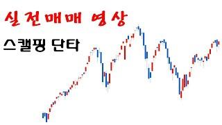 주식 실전매매영상 스캘핑 단타 2021. 01. 11.