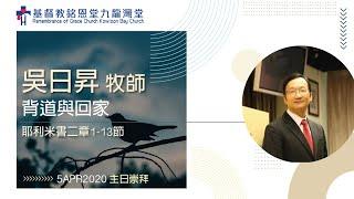 Publication Date: 2020-05-05 | Video Title: 基督教銘恩堂九龍灣堂4月5日主日崇拜