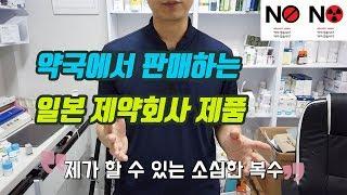 [N♂️] 약국에서 판매하는 일본 제약회사 제품은??…