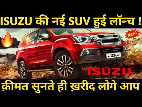 Exclusive- ISUZU की नई SUV हुई लॉन्च जाने क़ीमत शानदार फ़ीचर्स !🚘