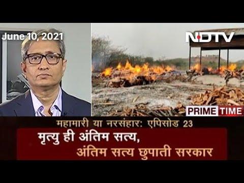 Prime Time With Ravish Kumar: मृत्यु ही अंतिम सत्य, अंतिम सत्य छुपाती सरकार