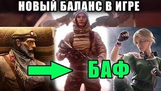 МАРОККАНСКИЕ ОПЕРАТИВНИКИ: Kaid и Nomad / Баф IQ и Старые Технологии Rainbow Six Siege