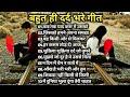 Dard Bhare Nagme💔💔Old Hindi Sad Songs 😭😭 Evergreen Hindi Hits | Bewafai Bhare Hindi Geet ||