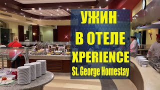 Ужин в Xperience St George Homestay 4 2020 Питание в Экспириенс Хоумстей Шарм Эль Шейх