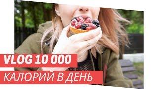 10 000 калорий за день челлендж