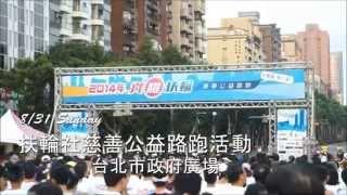 [ LOVEISDERMA愛斯德瑪 自信美女SHOW出來 ] 六次大台北 遊街活動精華篇 Thumbnail