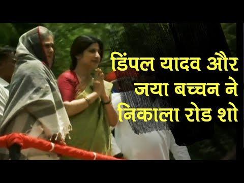 Dimple Yadav, Jaya Bachchan hold Roadshow in Prayagraj | Uttar Pradesh | Lok Sabha Election 2019