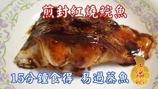 家常菜食譜影片教學 煎封紅燒鯇魚