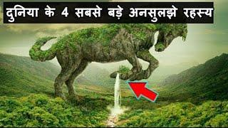 दुनिया के 5 सबसे बड़े अनसुलझे रहस्य (जिसे देख पूरी दुनिया है अचंभित )5 Unsolved Mysteries