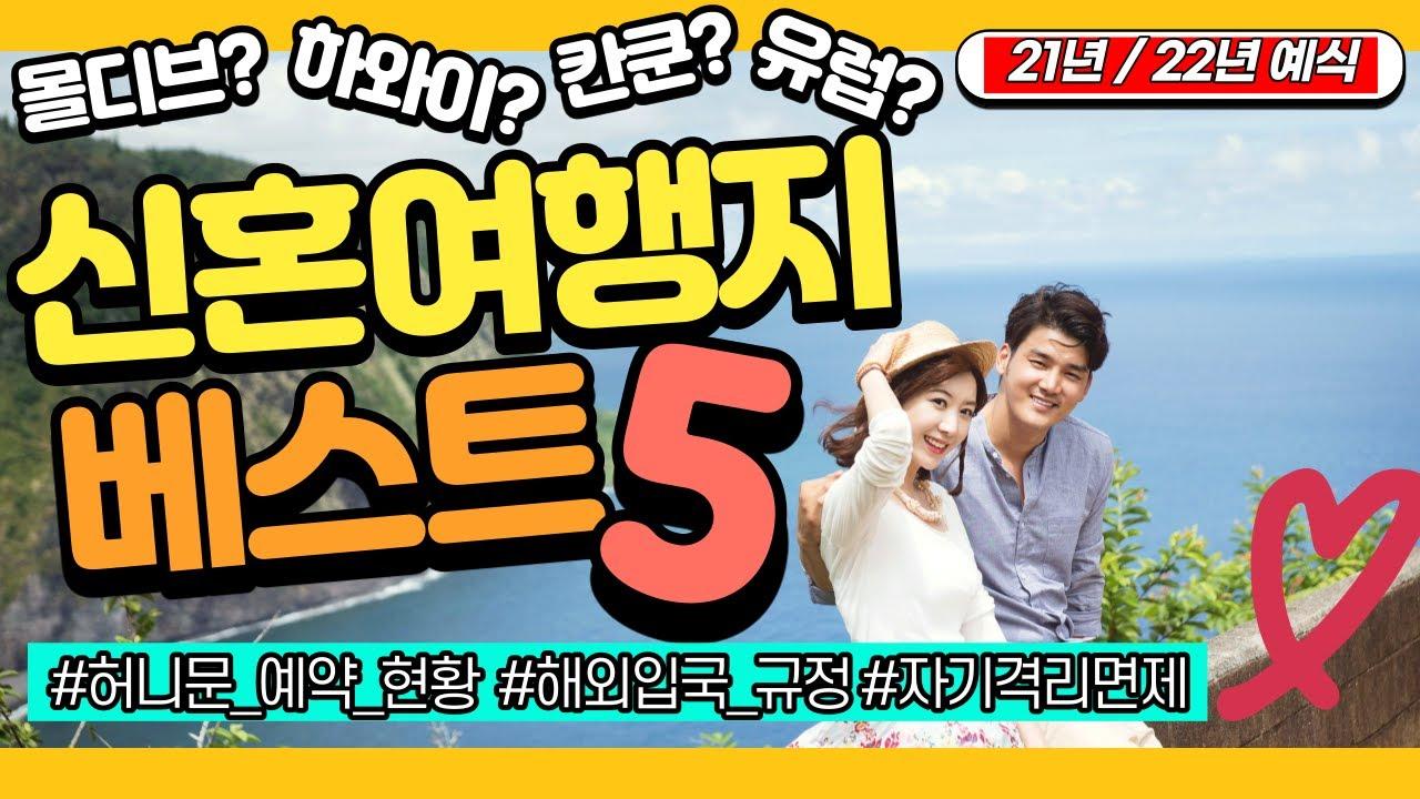 해외 신혼여행❤️ 안전하게 다녀올 수 있는 신혼여행지 BEST5 [출처: 허니문리조트 빅데이터✌️]