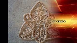 видео Румынское шнурковое кружево крючком