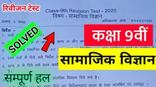 Class 9 Social Science Revision Test Paper Solutions   Revision Test SST Class 9 Paper Solutions