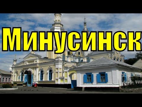 Минусинск - Любимый город / Самый красивый город / Русская народная Музыка Балалайка