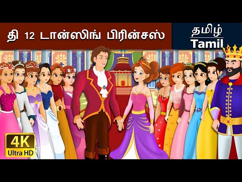 தி 12 டான்ஸிங் பிரின்சஸ்  Twelve Dancing Princesses in Tamil - Tamil Stories - Tamil Fairy Tales