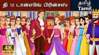 தி 12 டான்ஸிங் பிரின்சஸ் | 12 Dancing Princess in Tamil | Fairy Tales in Tamil | Tamil Fairy Tales