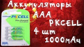 Аккумуляторы ni-mh ААА PKCELL по 1000мАч 4 шт! Обзор, тест!