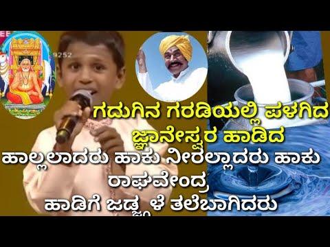 "!! Ztv ಸ ರಿ ಗ ಮ ಪ Litlle Champ Session 14 !! Jnaneswar Sing A Song ""Halalladru Haku Niralladru Haku"""