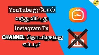 Instagram IGTV | How To Create IGTV Channel? End of YouTube?