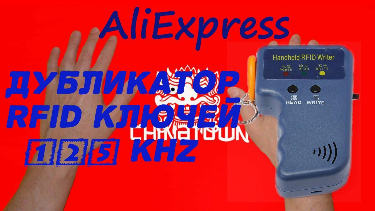 Дубликатор домофонных RFID ключей 125 KHz с aliexpress