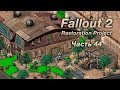 Fallout 2 Restoration Project Часть 44 АЗОС mp3