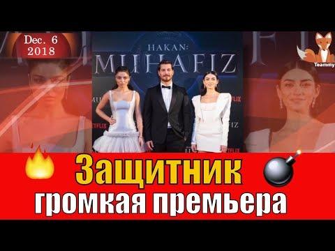 Сериал Защитник  - самая громкая премьера года